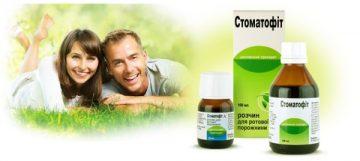 Фармакологическое действие и инструкция по применению препарата Стоматофит